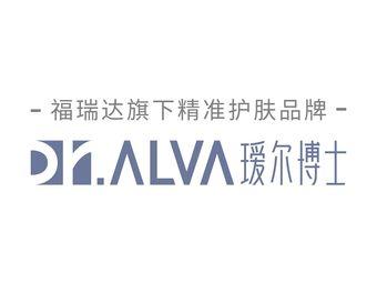 Dr.alva瑷尔博士皮肤颜究院(梅溪湖店)
