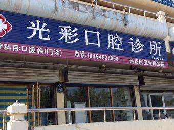 光彩口腔诊所