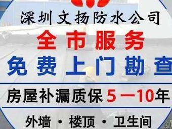 文扬防水补漏公司(崇川店)