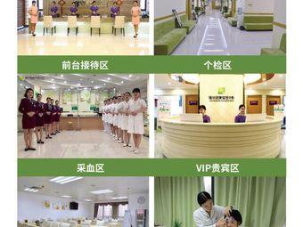 福华健康管理中心