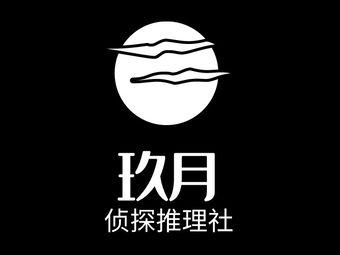 玖月剧本杀体验馆