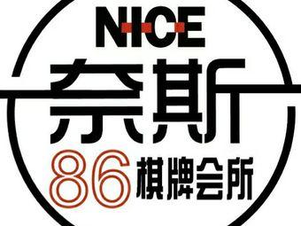 N.I.C.E86棋牌会所