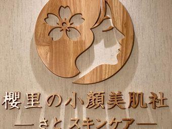 櫻里の小颜美肌社·酵素温浴·日式皮肤管理(荣盛广场店)