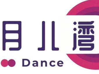 月儿湾舞蹈