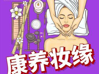 康养妆缘·SPA