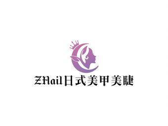 Z Nail日式美甲美睫(嘉信店)