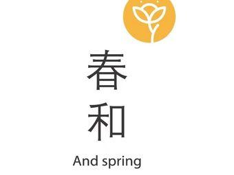 春和日式碳酸泉头皮护理SPA(齐悦店)