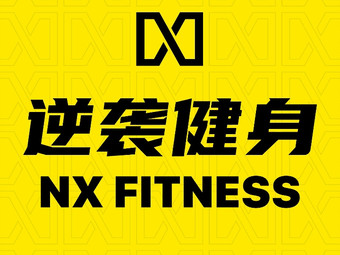 逆袭24小时健身NX Fitness