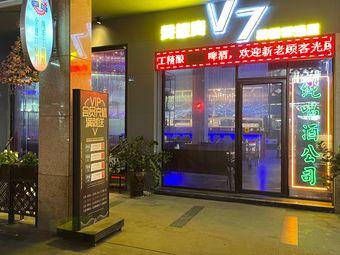 爱德麦V7精酿啤酒屋