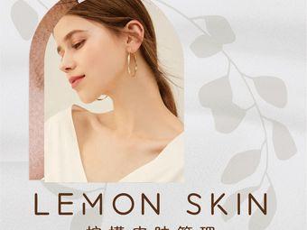 LEMON皮肤管理中心(沙坪坝店)
