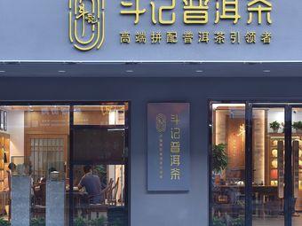 斗记普洱茶(东元路店)