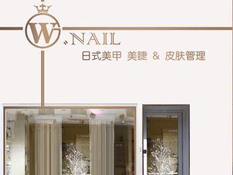 W.NAIL日式美甲美睫&皮肤管理