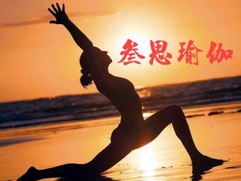 叁思瑜伽康复中心