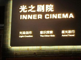 光之剧院·INNER CINEMA·意识探索