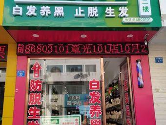 章光101养发(江阴店)