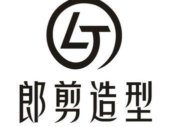郎剪造型show私人定制(阳光·假日花园店)