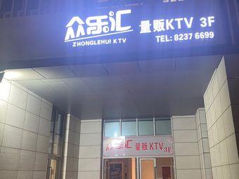 众乐汇量贩KTV