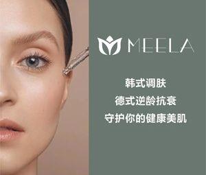 MEELA 美娜皮肤管理中心