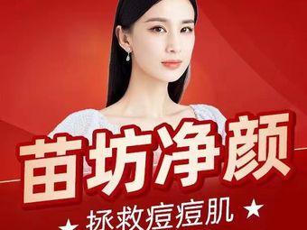 苗坊净颜专业祛痘皮肤修护中心(龙湖店)