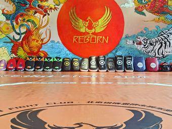 锐博恩Reborn搏击俱乐部(南山店)