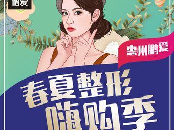 惠州鹏爱医疗美容医院