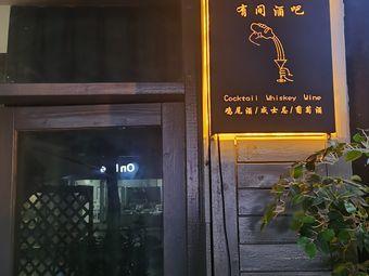 Social有间咖啡酒馆(步行街店)
