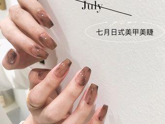 July七月日式美甲美睫(新街口店)