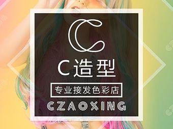 C造型(庐山路东路店)