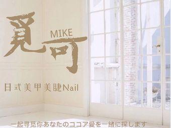 MIKE·覓可·日式美甲美睫
