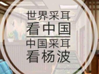 杨波采耳(天和苑店)