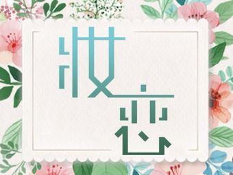 妆恋美甲·美睫·美容·化妆