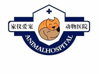 家仪爱宠动物医院