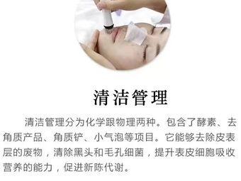 晶研国际·法奈尔皮肤管理纹绣美睫