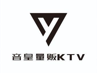 音皇量贩KTV