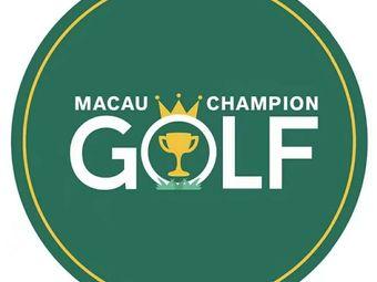 澳门冠军高尔夫俱乐部