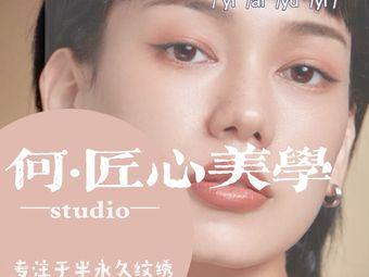 何s·匠心美学studio(大丰店)