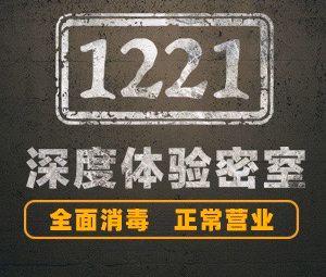 1221深度体验密室(祖庙店)