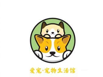 爱宠·宠物生活馆(中信未来城店)