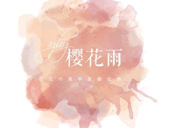 樱花雨日式美甲美睫