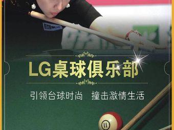 L.G桌球俱乐部