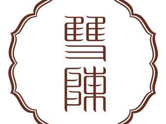 双陈普洱(罗浮宫店)