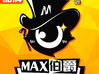 MAX伯爵真人游戏密室体验馆(吾悦广场店)