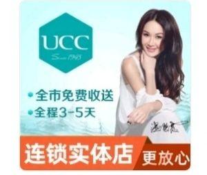 UCC国际洗衣(凉城路精选店)