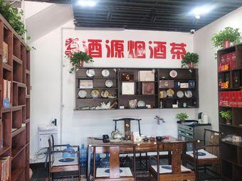 酒源烟酒茶团购中心包厢茶艺