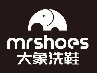 大象洗鞋(江汉店)