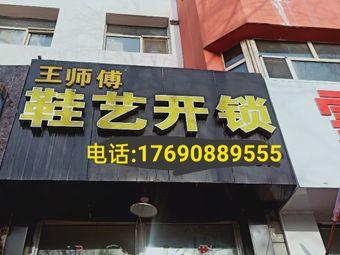 小王开锁换锁服务中心