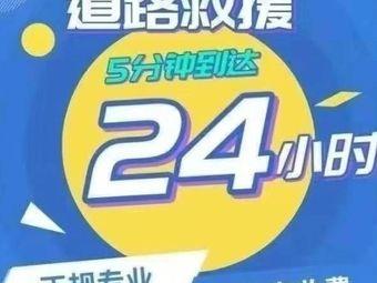 重庆马牌轮胎24小时汽修搭电拖车救援