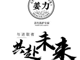@姜力头道(五州帝景店)