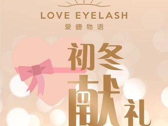 爱睫物语LOVE EYELASH(江阴店)