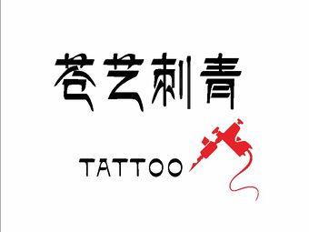 蒼藝刺青(银泰城店)